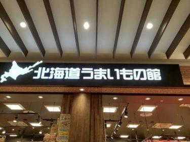 ららぽーと沼津通ってお店の優待割引をチェック!三井ショッピングパークカードがお得な理由