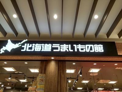 沼津 駅 から ららぽーと 沼津