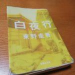 東野圭吾さんの長編小説『白夜行』本好きが伝える変わった読み方