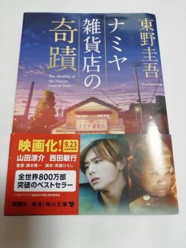 """東野圭吾""""ナミヤ雑貨店の奇蹟""""中学生の息子が映画と小説で比較してみた"""