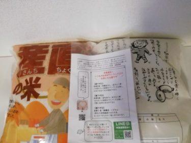 広島県産お米10kg購入レビュー!楽天市場ライスマイルねっとがおすすめ