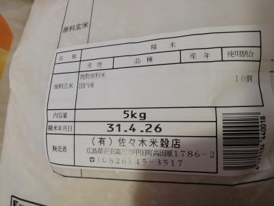 広島県産ブレンド米10kg
