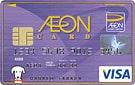 イオンカードの会員特典をチェック!WAON電子マネー連携でさらにお得に!