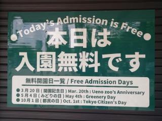 上野動物園の無料開園日についての情報