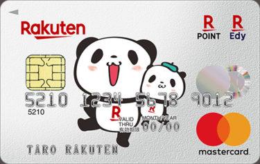 楽天カードとリクルートカード比較使い分けで2枚持ちがお得!