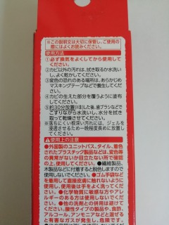 カビ取りジェルの使用方法 取扱説明書