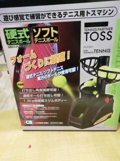 テニス練習器具購入レビュー!トスマシン写真・動画で紹介ー球拾い続ける父親の姿ー