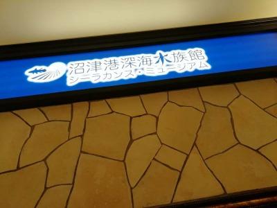 1階フードコート内にある沼津港深海水族館の看板