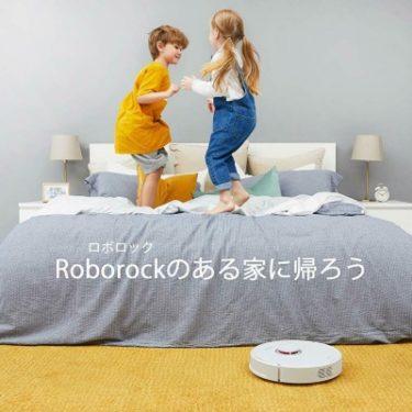 Roborock S6(ロボロック)レビュー!モップ機能で水拭き新発想のロボット掃除機