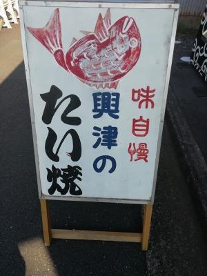 興津のたい焼きの看板