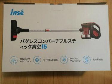 INSE 「N6」サイクロン掃除機レビュー|Amazonクーポン適用で最安値1万円の激安コードレス掃除機の実力