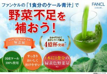 野菜不足が気になる方におすすめ!ファンケル「1食分のケール青汁」購入してみた感想