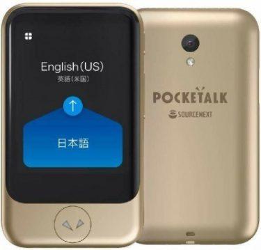 ポケトークSレビュー|オリンピック開催で音声翻訳機が売れてる!気になる機能、使い方を解説