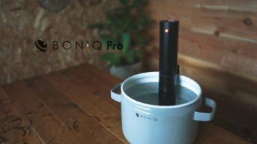 ボニーク購入レビュー|ボタン1つ簡単操作で美味しい料理が出来る低温調理器