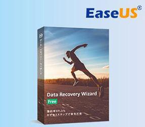 復元ソフト EaseUS Data Recovery Wizard