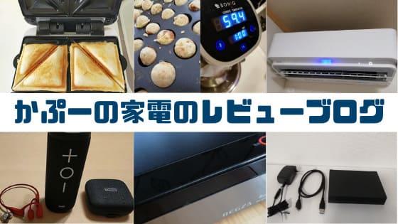 かぷーの|家電のレビューブログ